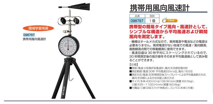 携帯用風向風速計(三脚付)(24)