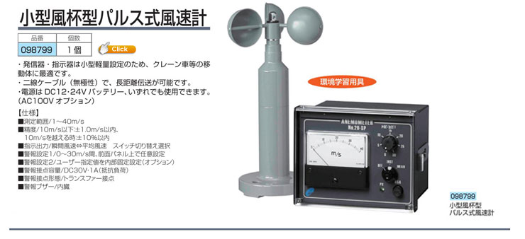 小型警報接点付指示風速計(パルス式)(26-SP)