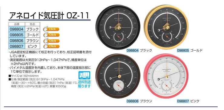 アネロイド気圧計(OZ-11-BL)ブラック|ゴールド|ブラウン|ピンク