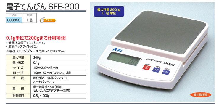 電子てんびん SFE-200