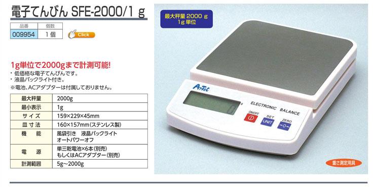 電子てんびんSFE-2000/1g