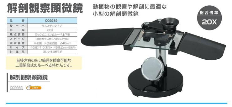 解剖観察顕微鏡