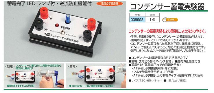コンデンサー蓄電実験器